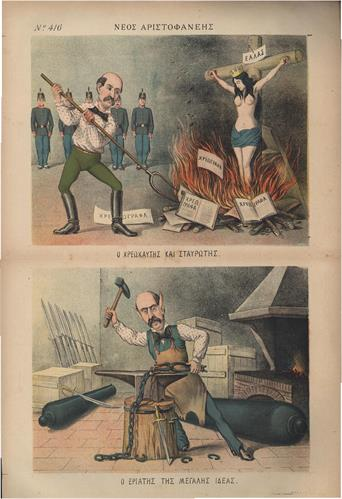 "Preparations for war in Greece during the crisis of Eastern Rumelia (1885-1886). Chromolithograph from the political-satirical newspaper ""New Aristophanes"" of Panagiotis Pigadiotis. Athens, May 10, 1886, No.14."