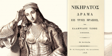 Did you know that the first printed greek play...