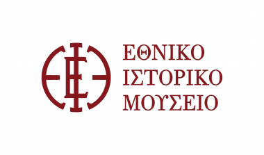 Ημερίδα: National Identities and Museums: Inclusive? Exclusive?